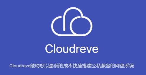 Cloudreve