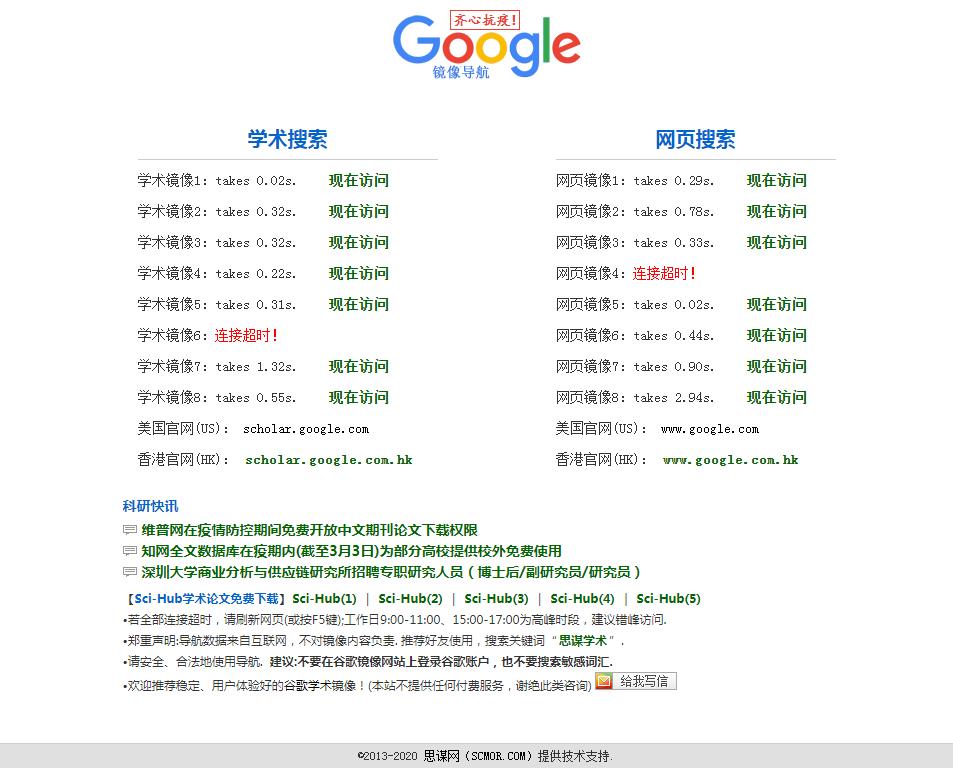谷歌镜像导航